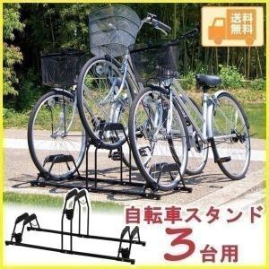 自転車スタンド 自転車置き場 3台用 BYS-3 省スペース 家庭用 駐輪スタンド サイクルラック 自転車ラック アイリスオーヤマの画像