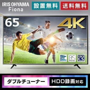 4Kテレビ テレビ 65型 4K 送料無料 65インチ 高画質 新品 液晶テレビ 地デジ 地上テレビ...