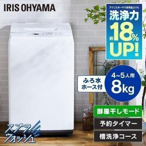 洗濯機 一人暮らし 縦型 8kg アイリスオーヤマ 節水 全自動洗濯機 全自動 8.0kg IAW-...