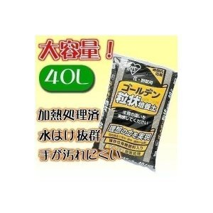 アウトレット/訳あり/わけあり ゴールデン粒状培養土 GRB-40 アイリスオーヤマ|unidy-y