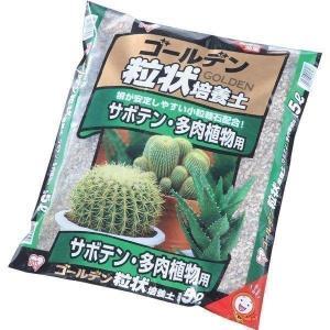 ゴールデン粒状培養土 サボテン・多肉植物用 GRB-SB5 5L アイリスオーヤマ unidy-y