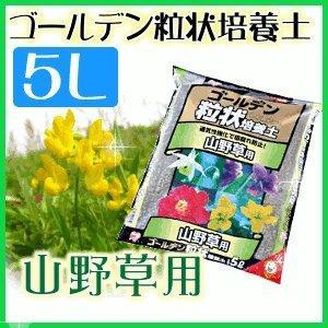 ゴールデン粒状培養土 山野草用 GRB-SY5 5L アイリスオーヤマ|unidy-y