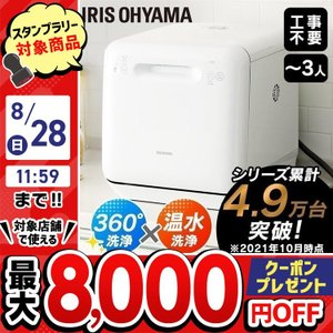食洗機 工事不要 据え置き型 食洗器  食器洗い乾燥機 タンク式 卓上 ISHT-5000-W アイ...