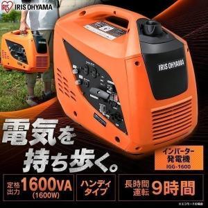 発電機 インバーター ポータブル電源 大容量 家庭用 災害 蓄電池 軽量 防災 小型 停電 釣り 1600W オレンジ IGG-1600  アイリスオーヤマ|unidy-y