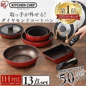 ●セット内容 ・フライパン(20cm・26cm×各1) ・炒め鍋(26cm) ・なべ(16cm・20...