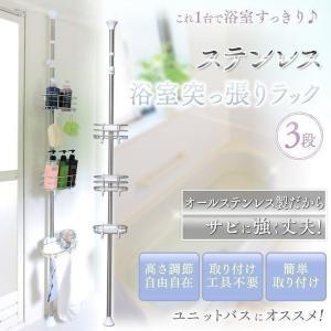 ラック 3段 ステンレス 浴室 お風呂 スリム 収納 突張りラック 突っ張りポール  BLT-25S アイリスオーヤマの写真
