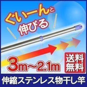 物干し 屋外 おしゃれ アイリスオーヤマ ベランダ ステンレス物干し竿(ジョイントタイプ) 両端伸縮 3m SU-300J|unidy-y