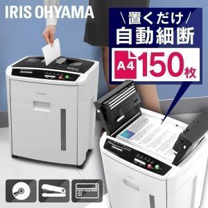 (5%OFFクーポン発行中)シュレッダー 業務用 アイリスオーヤマ 電動 大容量 オフィス クロスカ...