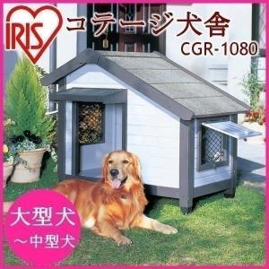 犬小屋 屋外用 大型犬 中型犬 屋外 コテージ犬舎 CGR-1080 アイリスオーヤマ