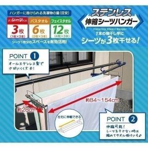 物干し 屋外 アイリスオーヤマベランダ ステンレス伸縮シーツハンガー SHN-840(洗濯用品 ランドリー 室内干し 物干し)|unidy-y