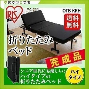折りたたみベッド シングル 高反発 ハイタイプ ベット 送料無料 安い 新生活 介護 OTB-KRH...