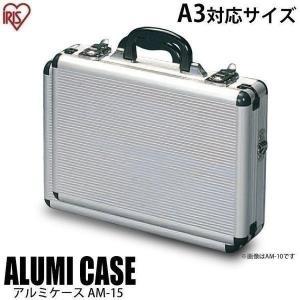 アルミケース アタッシュケース 工具箱 ツールボックス アルミトランク カギ付 A3 A4 AM-15 シルバー アイリスオーヤマ ◎