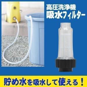 高圧洗浄機 アイリスオーヤマ 家庭用 掃除 スチーム 蒸気 外壁吸水フィルター FKF unidy-y