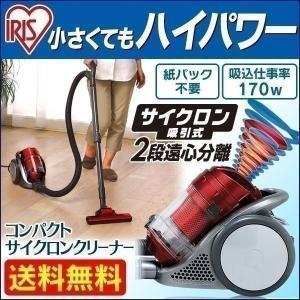 掃除機サイクロン サイクロンクリーナー コンパクト IC-CN100 アイリスオーヤマ|unidy-y