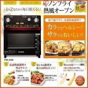 ノンフライオーブントースター ノンフライ熱風オーブン FVH...