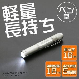 ハンディライト 懐中電灯 ハンドライト 16lm LED 防...