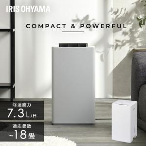 少ない電力でパワフルに除湿・乾燥できるコンプレッサー式。  ●商品サイズ(cm) 幅約31.9x奥行...