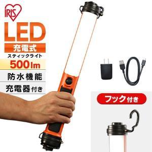 ワークライト LEDスティックライト 500lm 充電式 懐中電灯 充電器付きLWS-500SB-CH アイリスオーヤマ|unidy-y