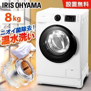 洗濯機  ドラム式 8kg 一人暮らし 大容量 ニオイ除去 アイリスオーヤマ 全自動 洗濯機  ホワ...