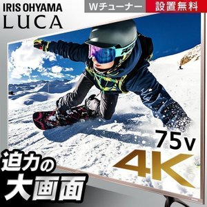 4Kテレビ テレビ 75型 送料無料 75インチ 液晶テレビ 4K 大画面 高画質 本体 地上 オフ...