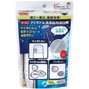 マイボトル洗浄器用酸素系漂白剤 APB-150 サーモス ▼ unidy-y