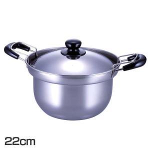 鍋 なべ ステンレス IH シンプル 軽い IH対応 調理器具 キッチン器具 ゆで名人 ざる付き 両手鍋 22cm(B) ▼ unidy-y