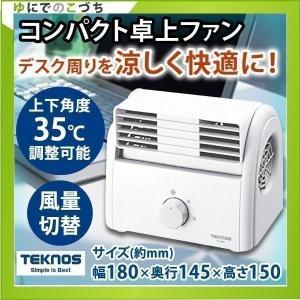 扇風機 サーキュレーター デスクファン TEKNOS 小型 ...