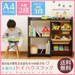 ラック 本棚 マガジンラック ブックラック 絵本棚 子供服 収納ケース おしゃれ おもちゃ