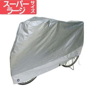自転車カバー 保管用 防水 起毛自転車カバースーパーラージ G1-FH 大久保製作所