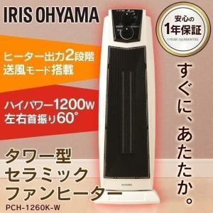 \ゆにでの★SALE/ セラミックヒーター 小型 タワー型 1200W PCH-1260K 暖房 アイリスオーヤマ