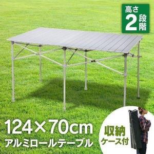 アウトドアテーブル 折りたたみ おしゃれ キャンプ アウトドア テーブル アルミ 軽量 高さ調整 コンパクト バーベキュー BBQ ロールテーブル  124cm×70cm|unidy-y