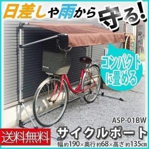 自転車置き場 おしゃれ 家庭用 屋根 サイクルポ...の商品画像