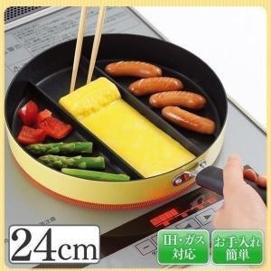 3つの焼き場所でお弁当のおかずを効率よく調理! 焼き場所が3つあるフライパンです♪ 真ん中は卵1個で...