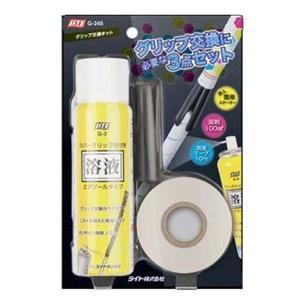 ライト アクセサリー グリップ交換キット G-245 ライト|unidy-y