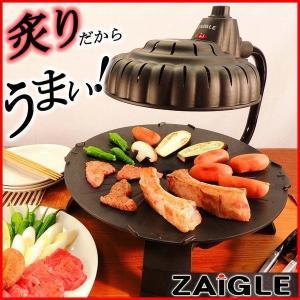 ザイグル ホットプレート 焼肉 グリル オシャレ ZAIGL...