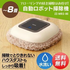 ロボット掃除機 安い 自動ロボット掃除機 モーファ ベージュ ZZ-MR2-BE シーシーピー ▼|unidy-y