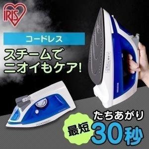 コードレスアイロン フッ素コート ブルー SIR-03CL-A アイリスオーヤマ ◎ 【在庫限り】