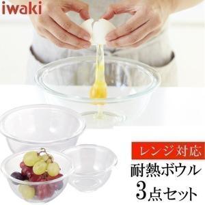 料理の準備、下拵えに便利なボウルセット。 電子レンジ使用OKで、食材の温めに便利! 酸や塩分の強い食...