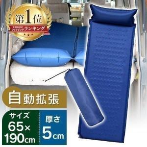 バルブを開けると自動膨張する車中泊マットです。 マットと枕は一体型になっています。 収納時はマットを...
