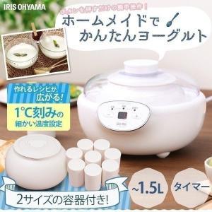 自宅で簡単!ボタンを押すだけで本格的なヨーグルトが作れます。  ◆1℃刻みの温度設定とタイマー設定 ...