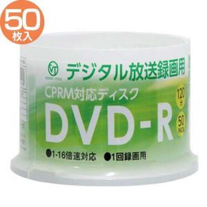 DVD-R 50枚 CPRM対応 デジタル放送録...の商品画像