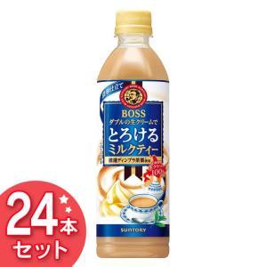 ボス とろけるミルクティー 500mlペット FBAH5 サントリー 24本セット (D)