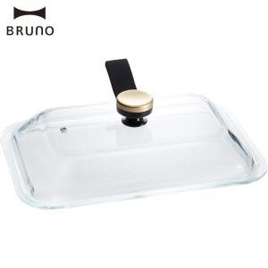 コンパクトホットプレート 用 グラスリッド BOE021-GLASS 7760431 BRUNO (D)(B)|unidy-y