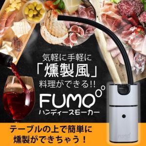 気軽に簡単 燻製料理 ハンディスモーカー FUMO ヒロコーポレーション (D)|unidy-y