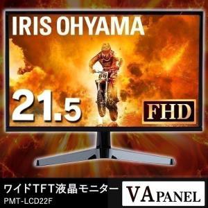 液晶モニター ディスプレイ モニター 液晶 パソコンモニター 平面 21.5インチ ブラック PMT-LCD22F-B アイリスオーヤマ|unidy-y