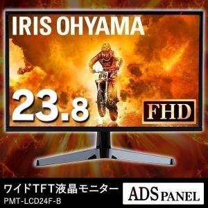 液晶モニター ディスプレイ パソコン 液晶モニター 平面 23.8インチ アイリスオーヤマ PMT-LCD24F-B|unidy-y