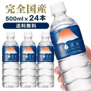 ミネラルウォーター 500ml 24本 安い 水 富士清水JAPANWATER 500ml 24本入...