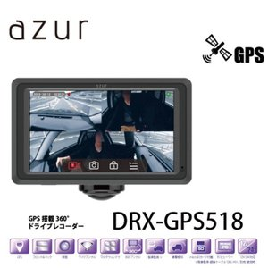 ドライブレコーダー 前後 360度 ドラレコ 取付 DRX-GPS518 イノベイティブ|unidy-y