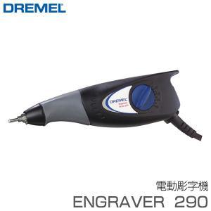 ドレメル 電動彫字機 ENGRAVERエングレーバー 290DREMEL|unidy-y