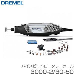ドレメル ハイスピードロータリーツール 3000-2/30-50DREMEL|unidy-y